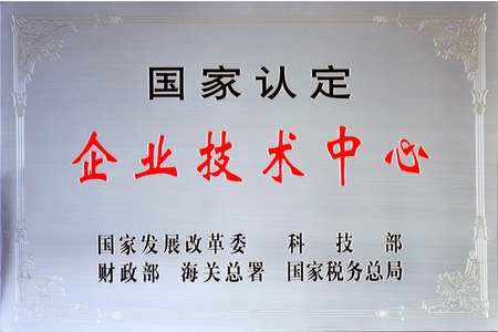国家级企业技术中心