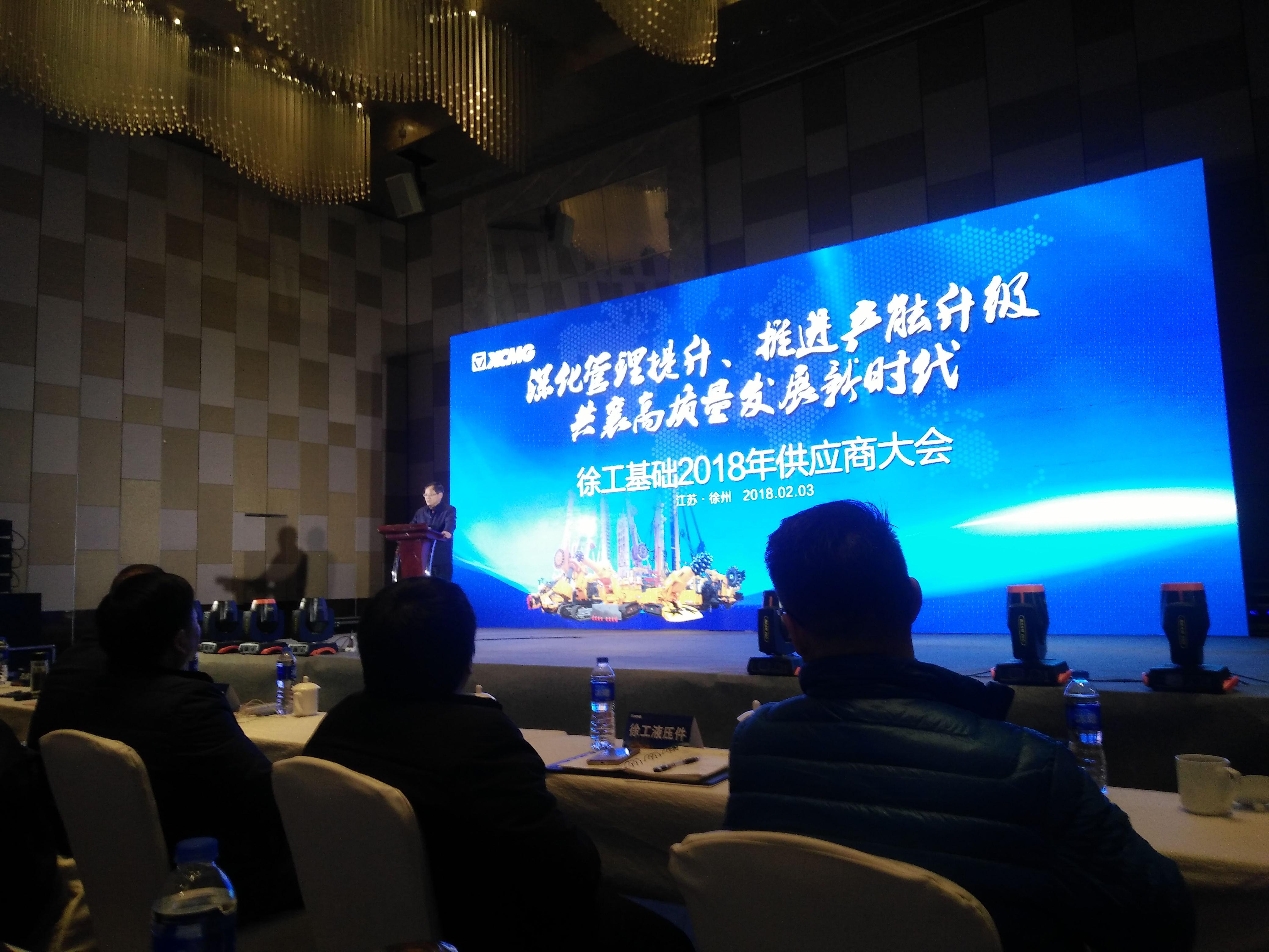 2018年,公司参加徐州徐工基础供应商年会