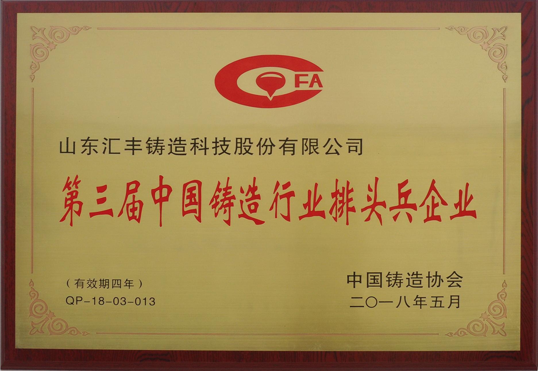 第三届中国yabo2023行业排头兵企业