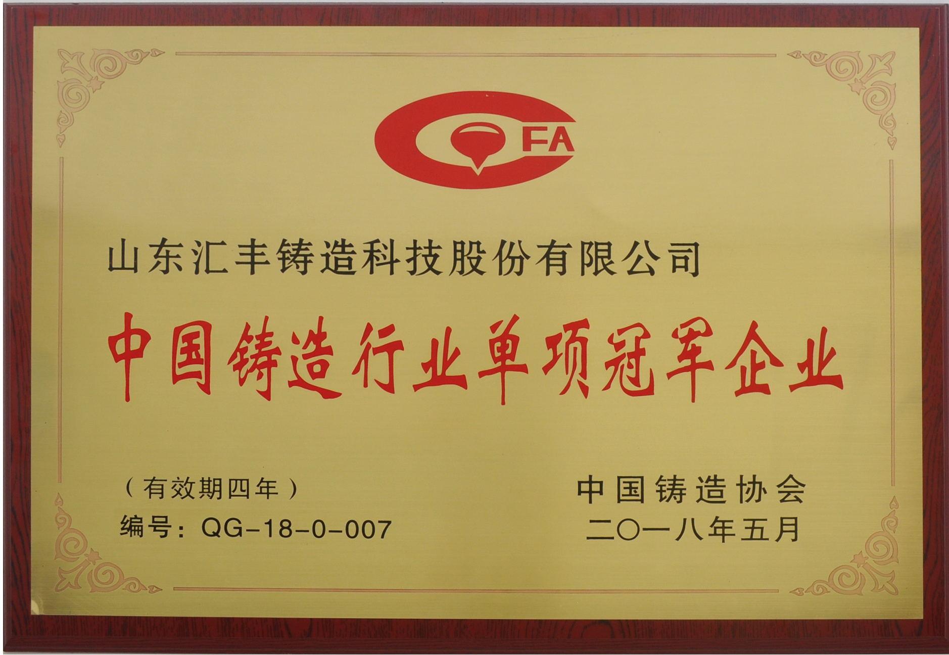 第三届中国yabo2023行业单项冠军企业