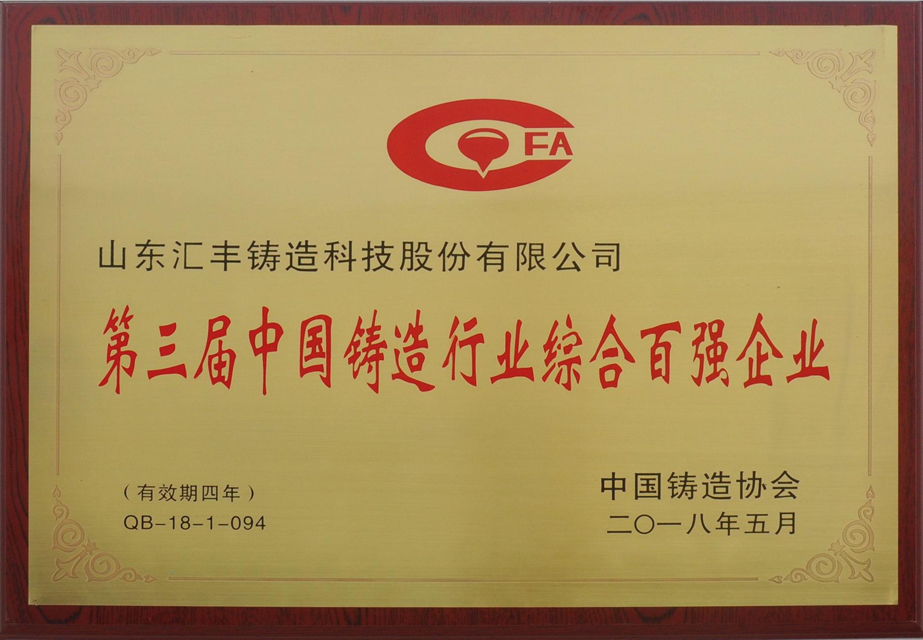 第三届中国yabo2023行业综合百强企业