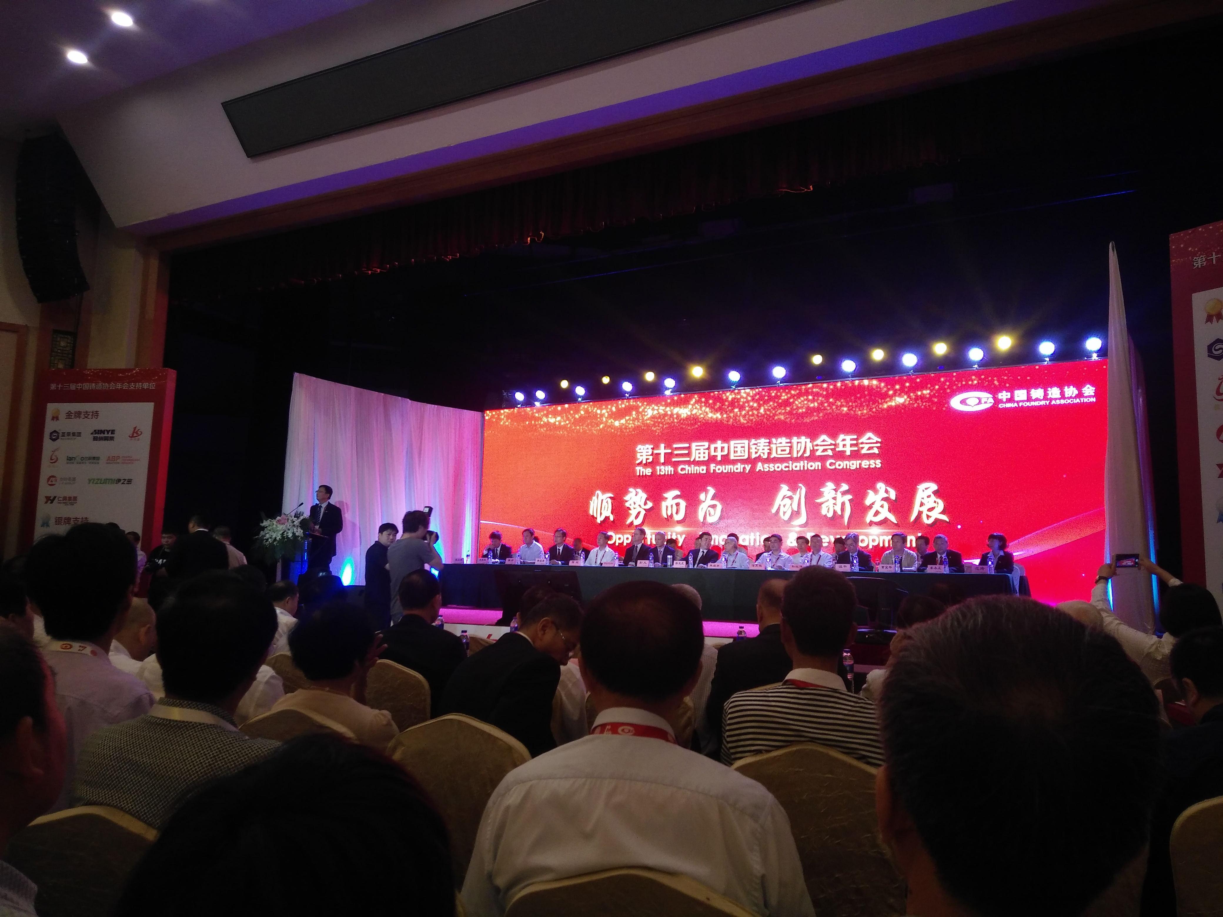 2017年,公司参加中国yabo2023年会